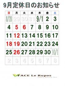 2016カレンダー9月ルポ
