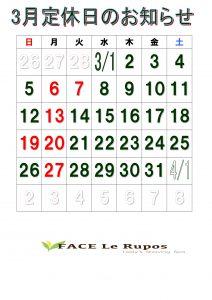 2017年1月ルポカレンダー