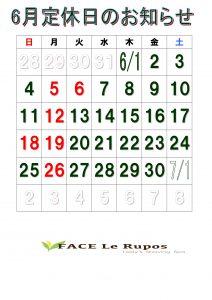 2017年4月ルポカレンダー