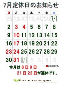 2017年5月ルポカレンダー