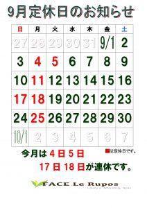 2017年9月ルポカレンダー