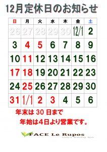 2017年12月ルポカレンダー