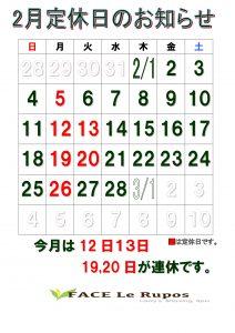 2017年11月ルポカレンダー
