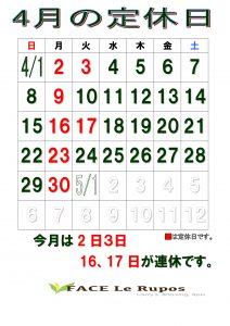 2017年2月ルポカレンダー
