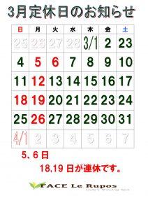 2017年3月ルポカレンダー