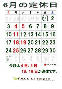 2018年4月ルポカレンダー