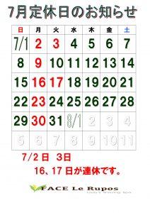 2018年7月ルポカレンダー