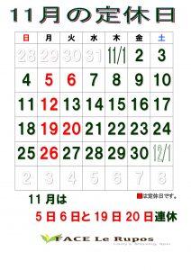 2018年8月ルポカレンダー