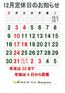 2018年12月ルポカレンダー