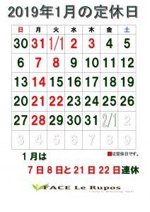 2018年11月ルポカレンダー