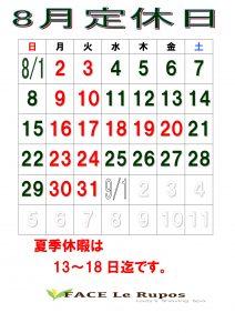 2021年8月ルポカレンダー