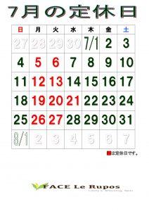 202107月ルポカレンダー